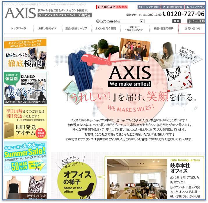 改善した会社紹介ページ