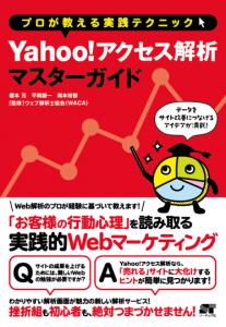 プロが教える実践テクニック:Yahoo!アクセス解析マスターガイド