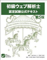 WACA初級ウェブ解析士 認定試験公式テキスト第5版